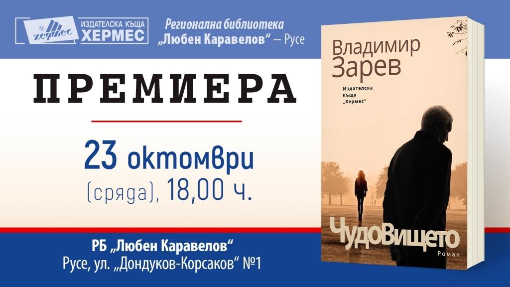 """Владимир Зарев представя утре """"Чудовището"""" в библиотеката"""