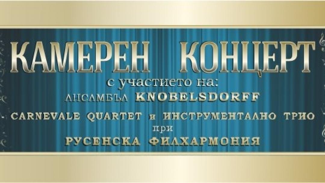 Ансамбъл Knobelsdorff и Русенска филхармония