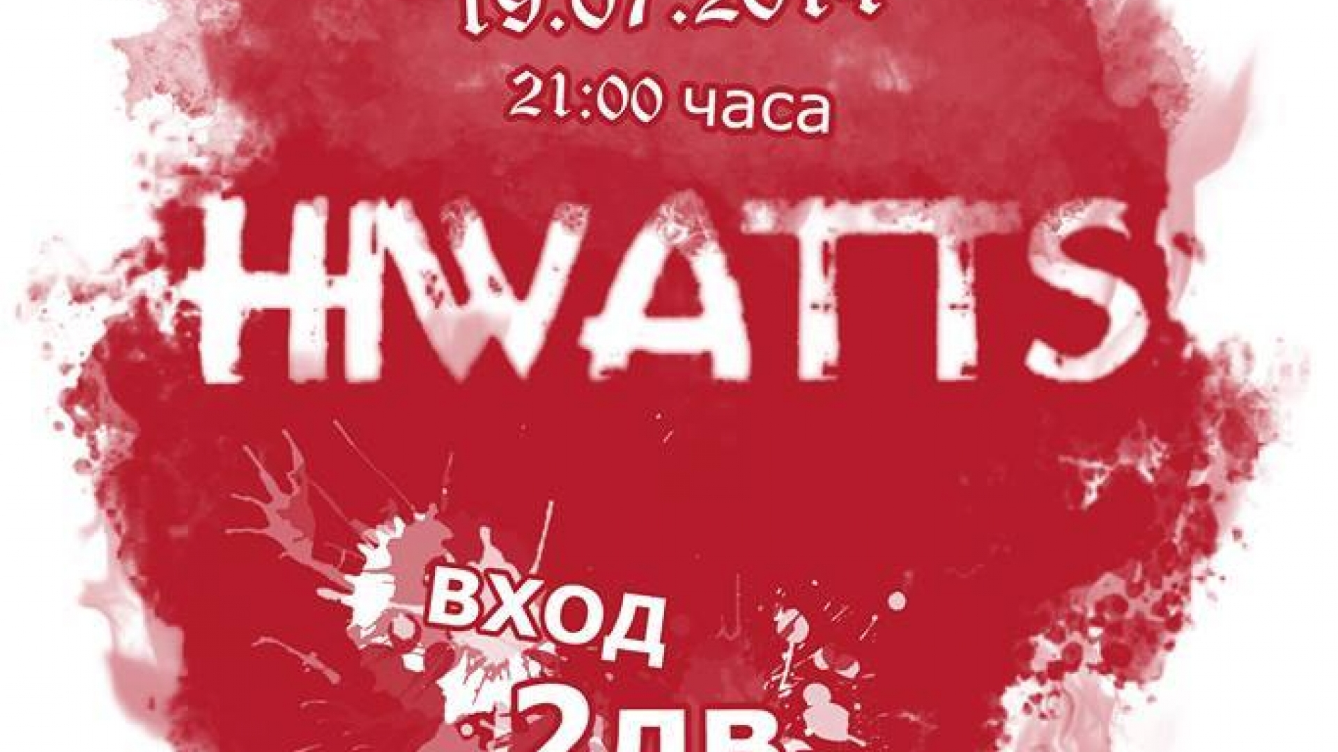 HIWATTS ще свирят в Old School тази седмица