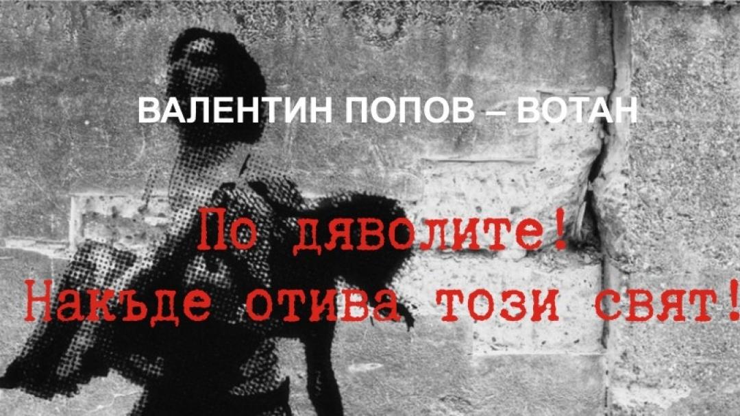 По дяволите! Накъде отива този свят! от Валентин Попов – Вотан