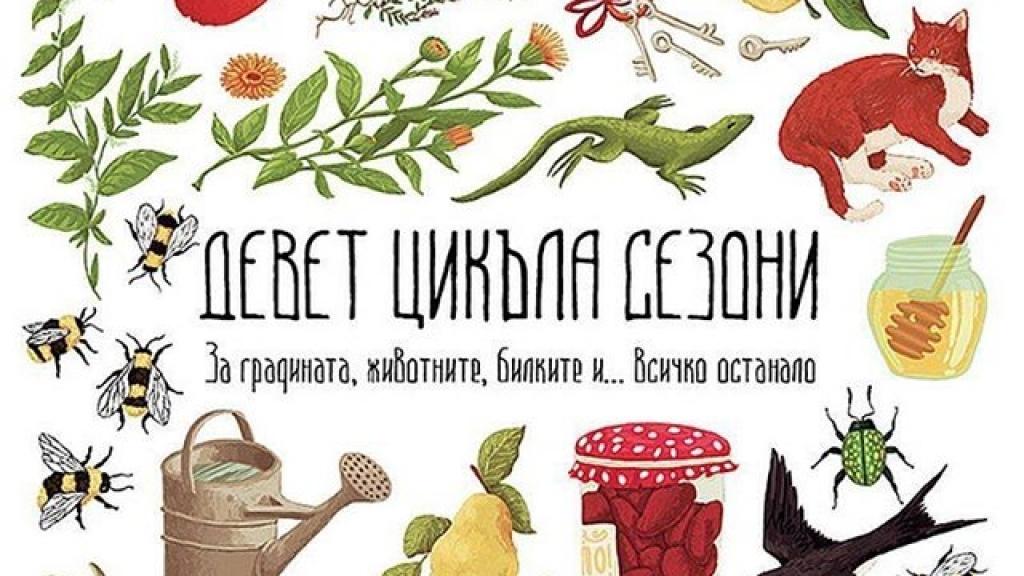 """Представяне на книгата """"Девет Цикъла Сезони - за градината, билките, животните и всичко останало"""" от Надежда Максимова в Русе"""