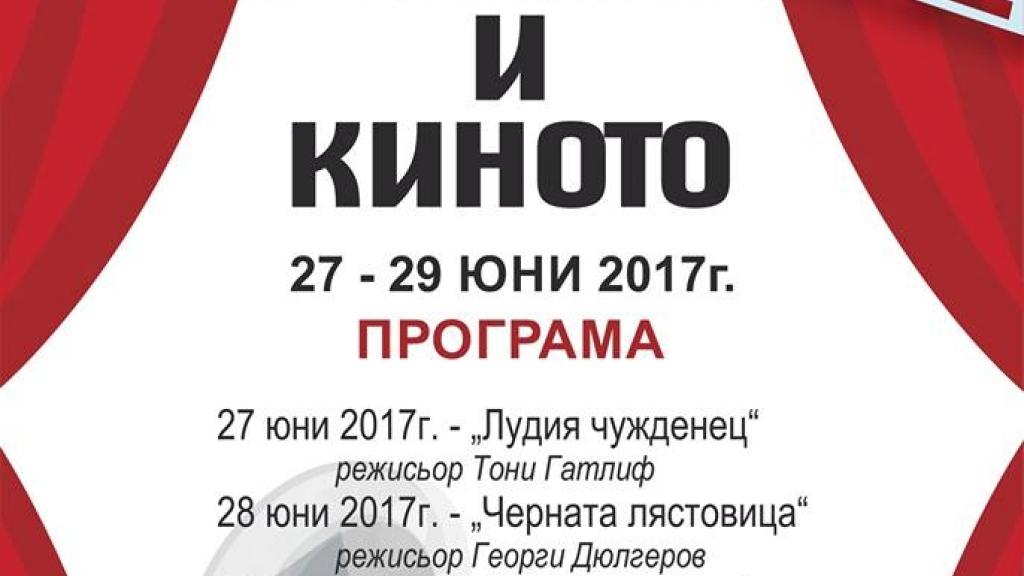 27 - 29 юни 2017 - Фестивал РОМИТЕ И КИНОТО