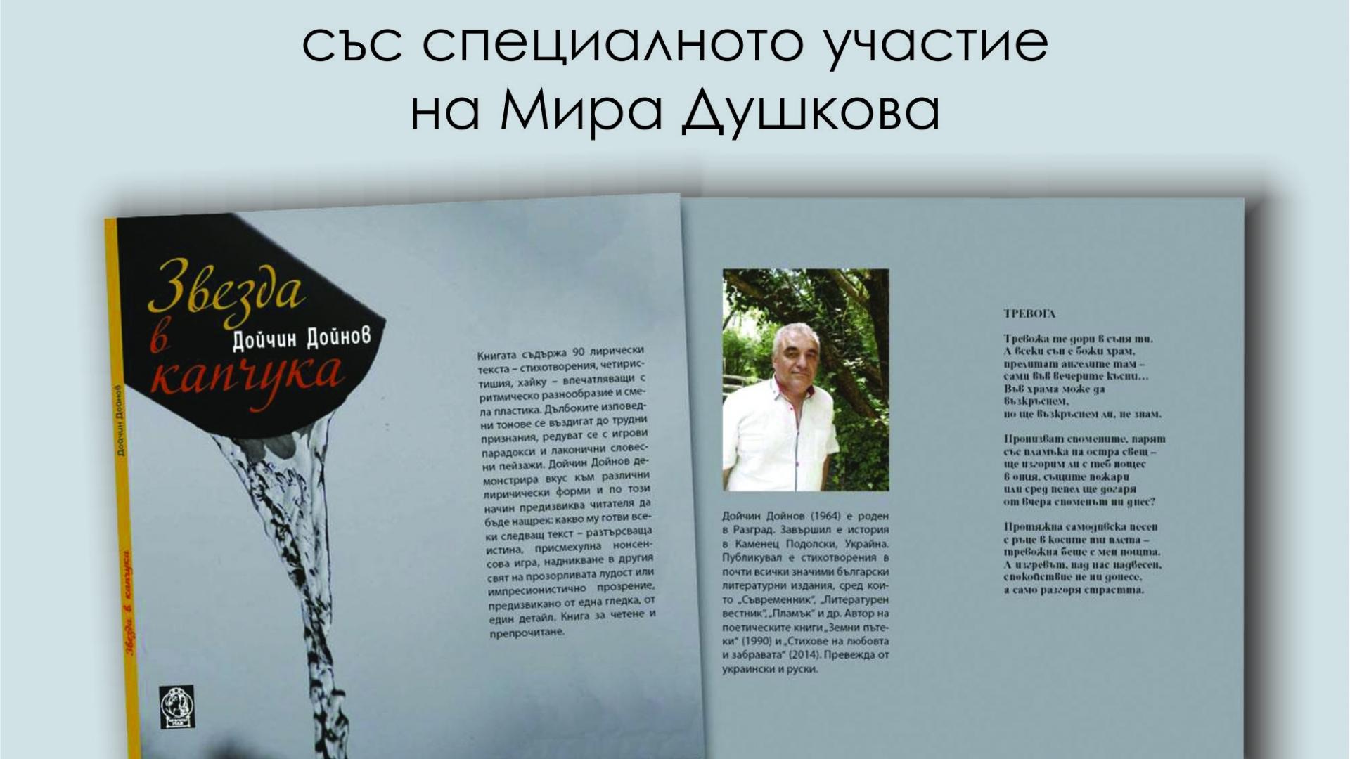 """Представят книгата поезия """"Звезда в капчука"""""""