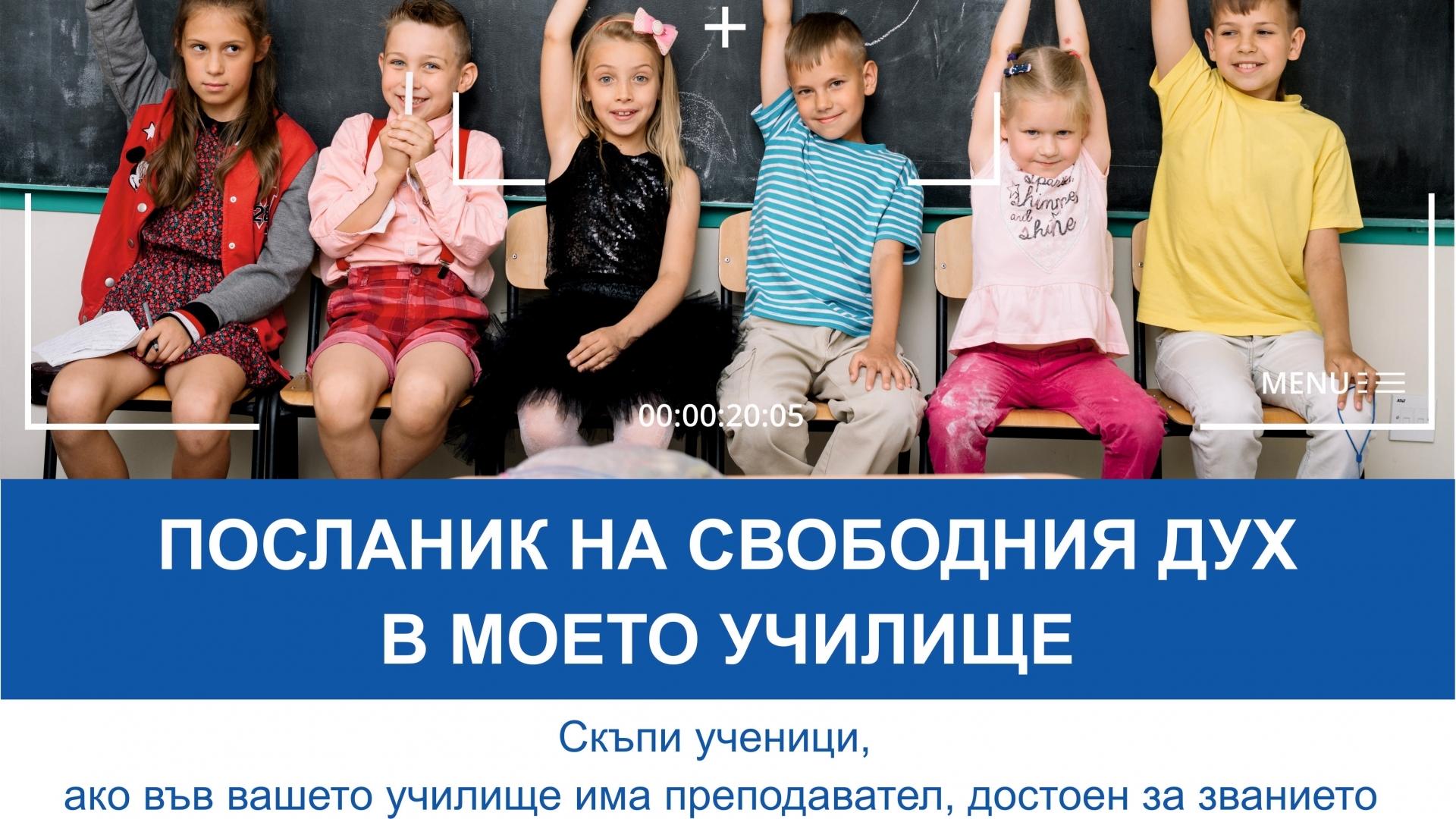 "Kонкурс за учители ""Посланик на свободния дух в моето училище"""