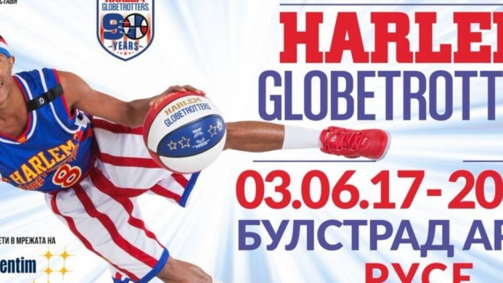 3 юни 2017 - Harlem Globetrotters в Булстрад Арена