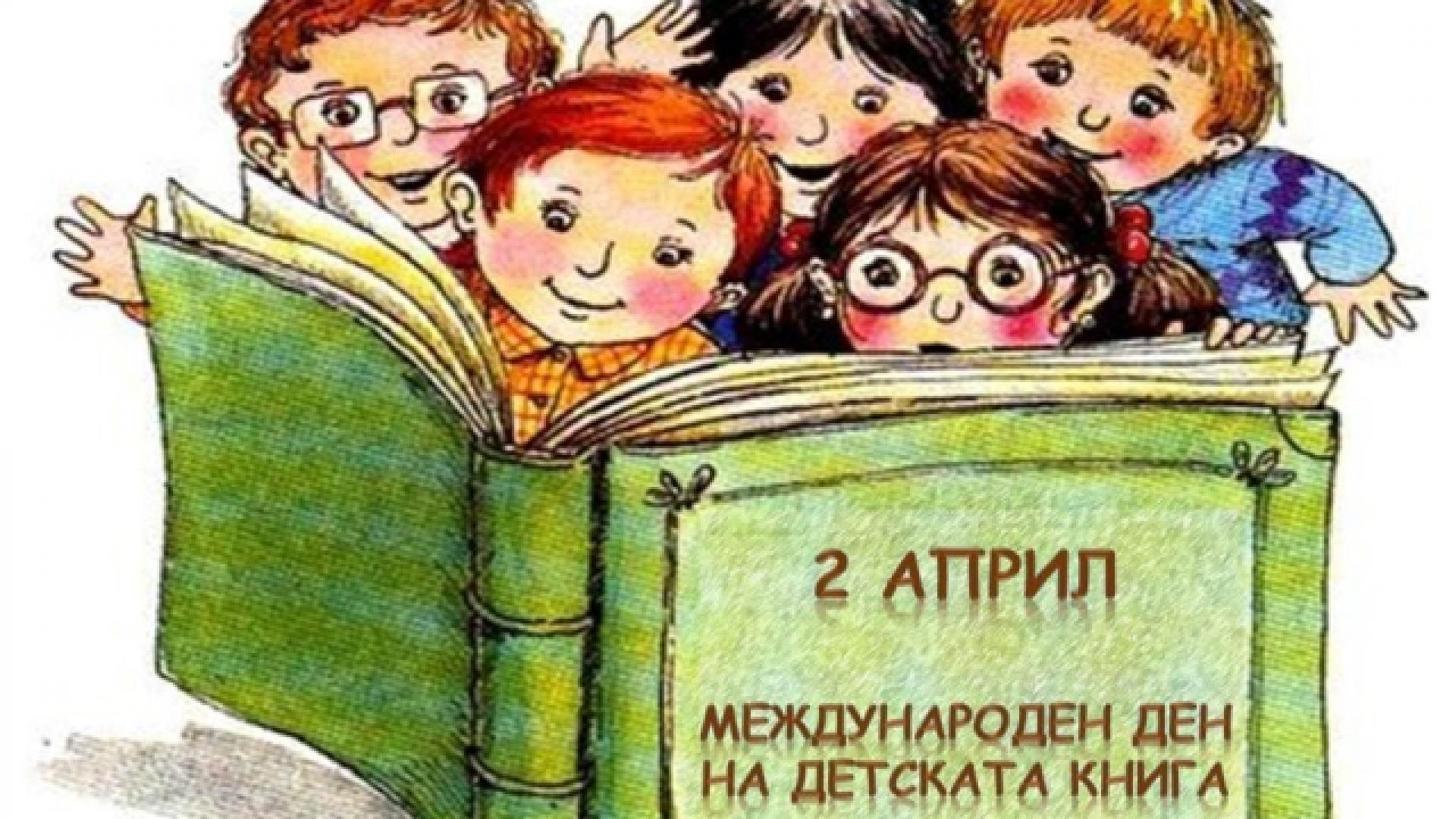 Днес е Международният ден на детската книга