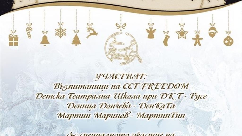 21 декември 2017 - Благотворителен Коледен концерт ЗАЕДНО
