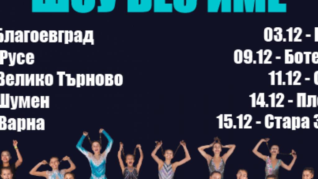 """Нешка Робева отново на сцената в няколко града с """"Шоу без име"""""""