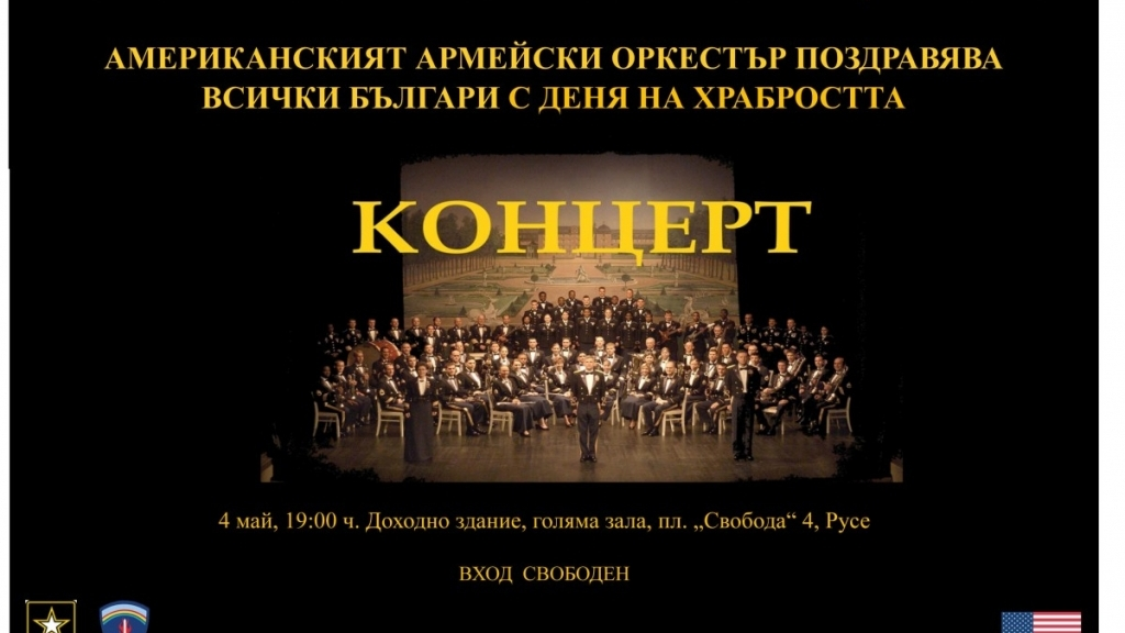 Покана за Концерт на Оркестъра на Въоръжените сили на САЩ в Европа на 04 май 2018г.