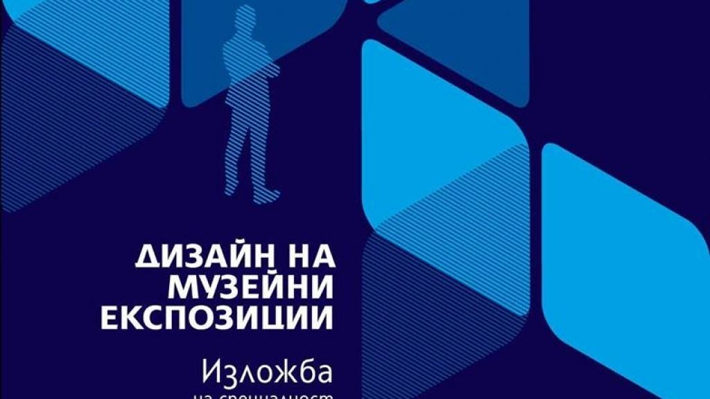 """Студенти по """"Рекламен дизайн"""" с изложба в РХГ"""