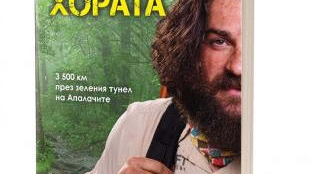Представят книгата Петър Ванев в библиотеката