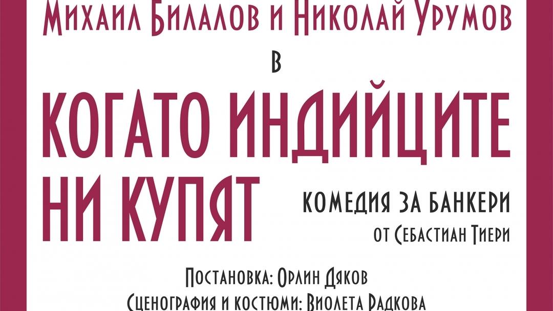 Михаил Билалов и Ники Урумов отново на русенска сцена