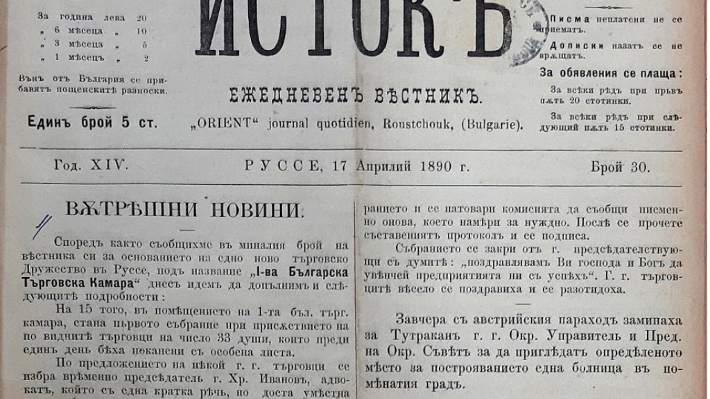 Русенска търговско-индустриална камара отбелязва 130 години