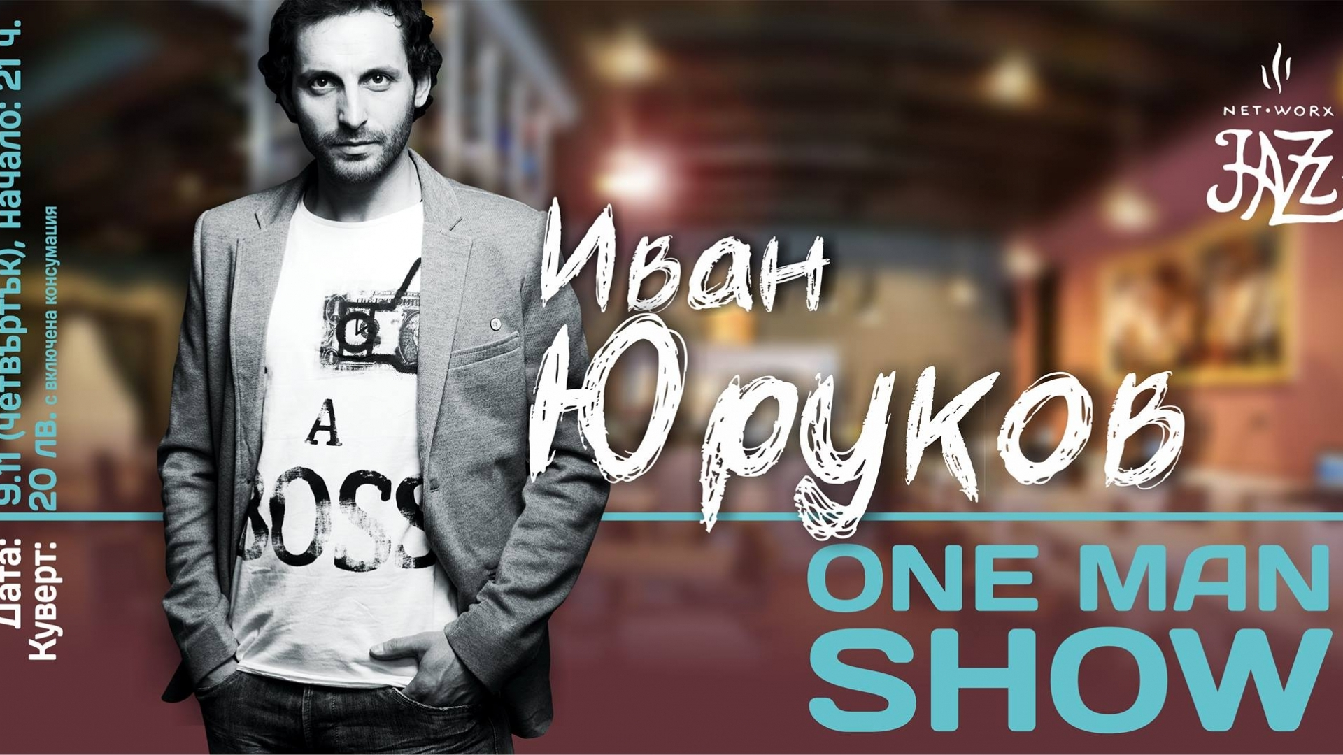 9 ноември 2017 - One Man Show на Иван Юруков в NetWorx Jazz