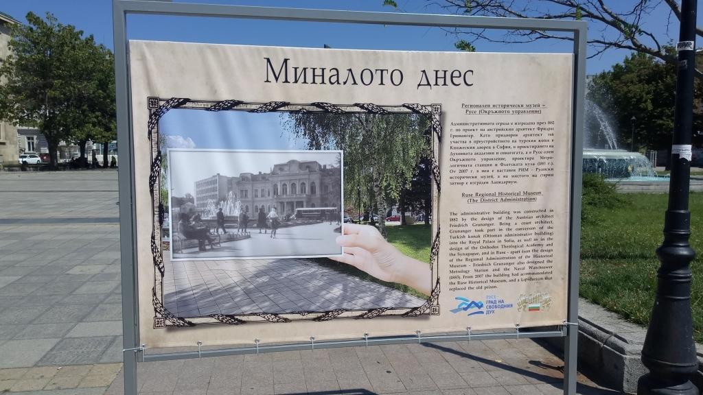 Изложба разказва за архитектурата на Русе