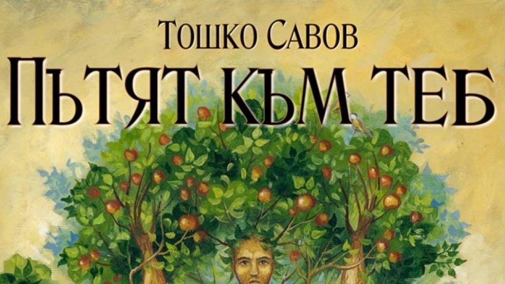 """Представят книгата """"Пътят към теб"""""""