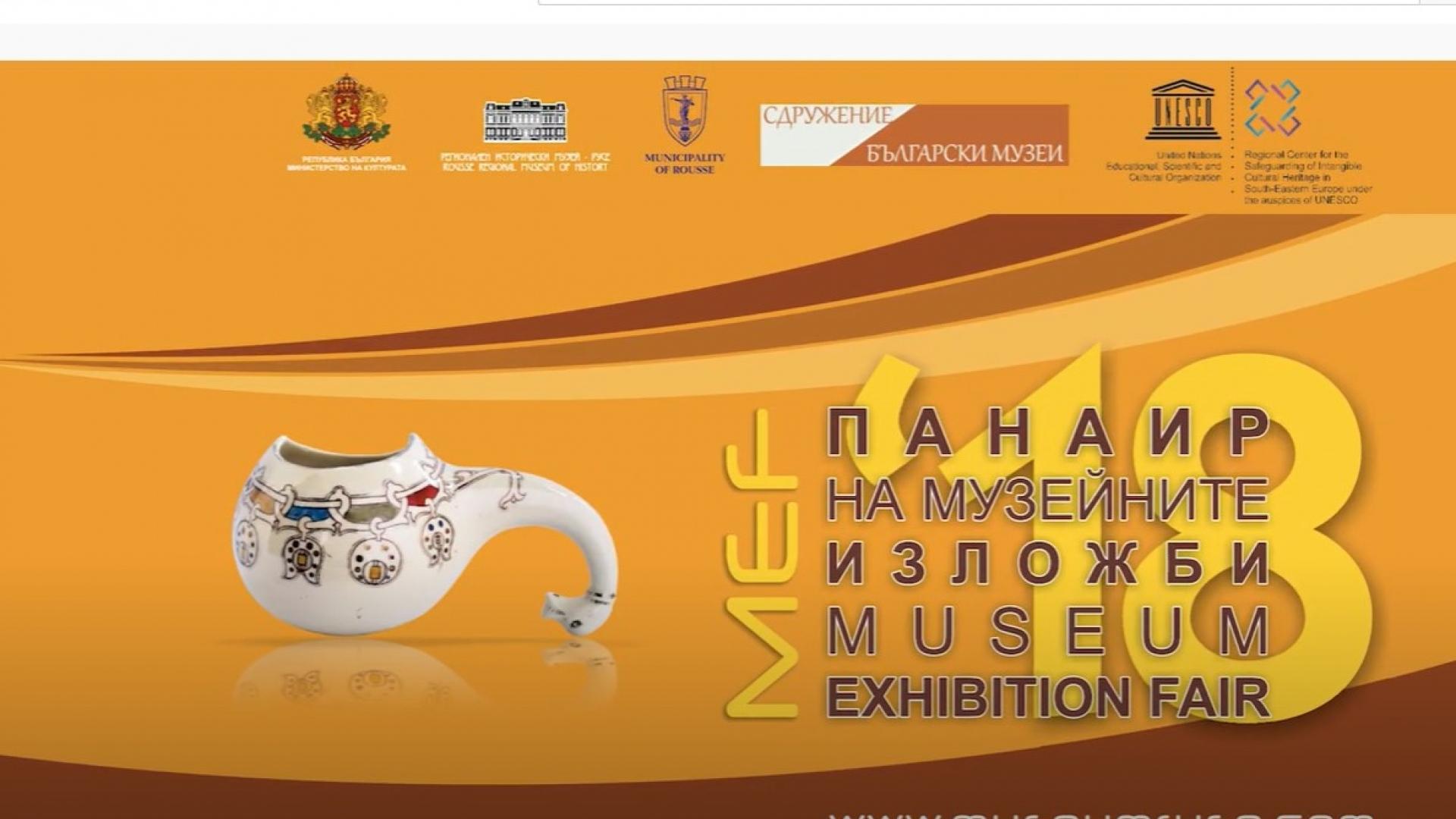 Кратки видеофилмчета популяризират работата на Русенския музей