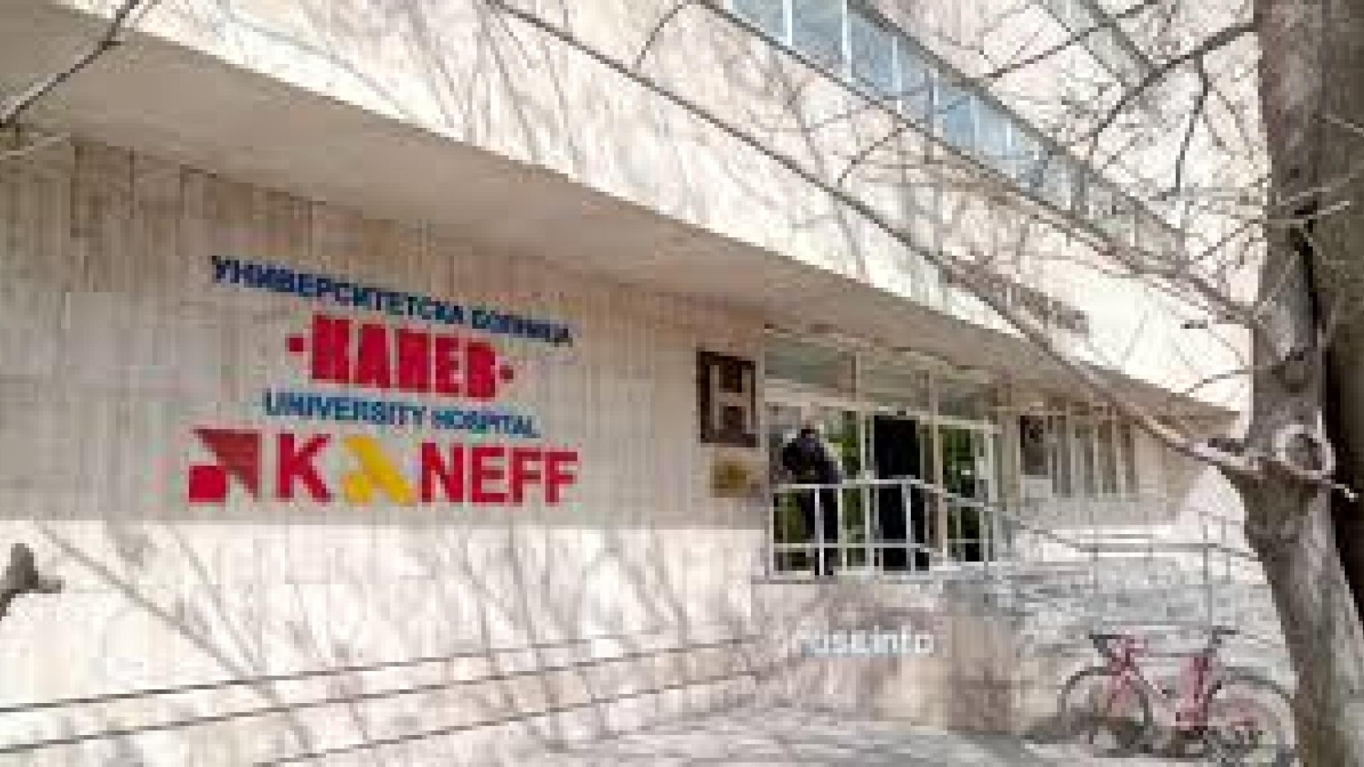 "УМБАЛ ""Канев"" набира доброволци"