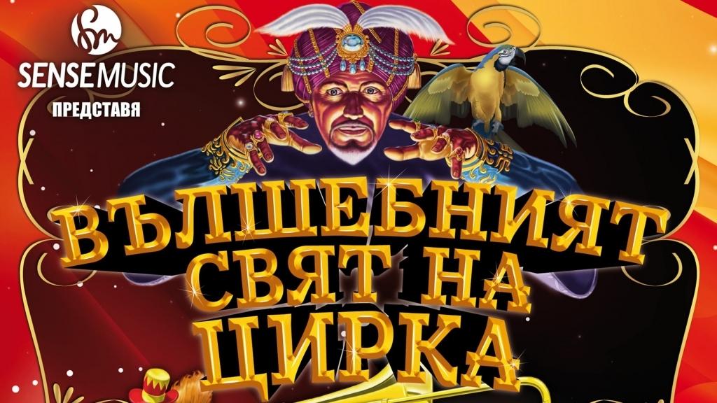 Вълшебният свят на цирка за първи път в Русе