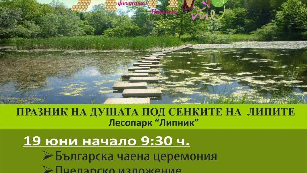 """Фолклорен фестивал """"Сцена под липите"""" кани русенци тази събота на Текето"""