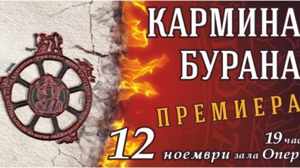 Произведението Кармина Бурана включва отново Русенската опера в своята програма през ноемрви