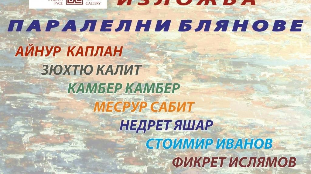 Изложба събира живопис и скулптура в РХГ