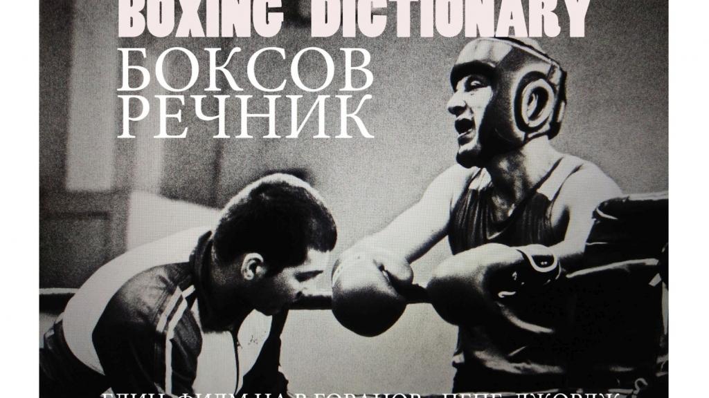Поради засиления интерес документалния филм Боксов речник с нова прожекция на 08 юни от 19 часа в Канев център
