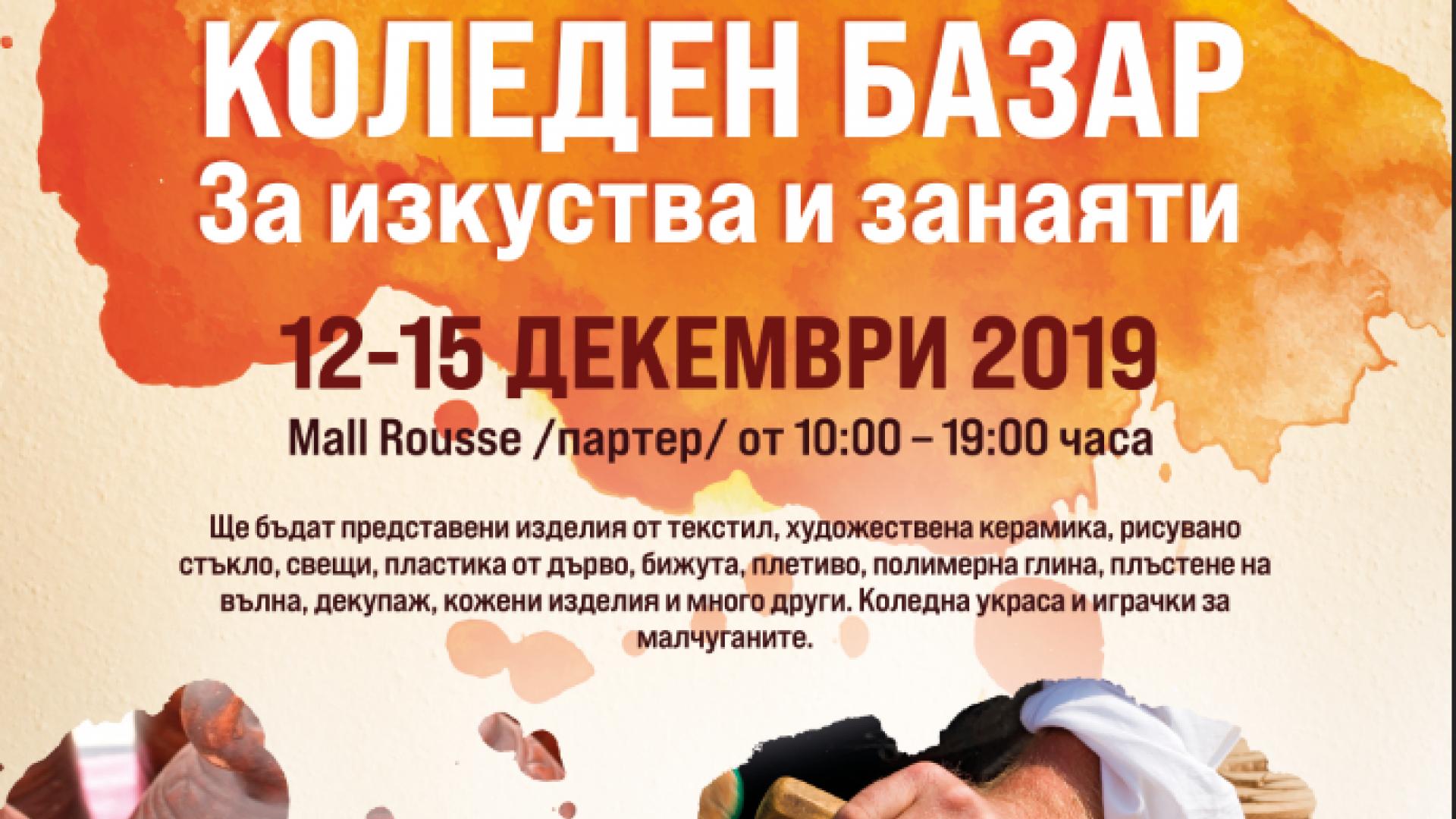 Коледен базар за изкуства и занаяти отваря врати в Русе