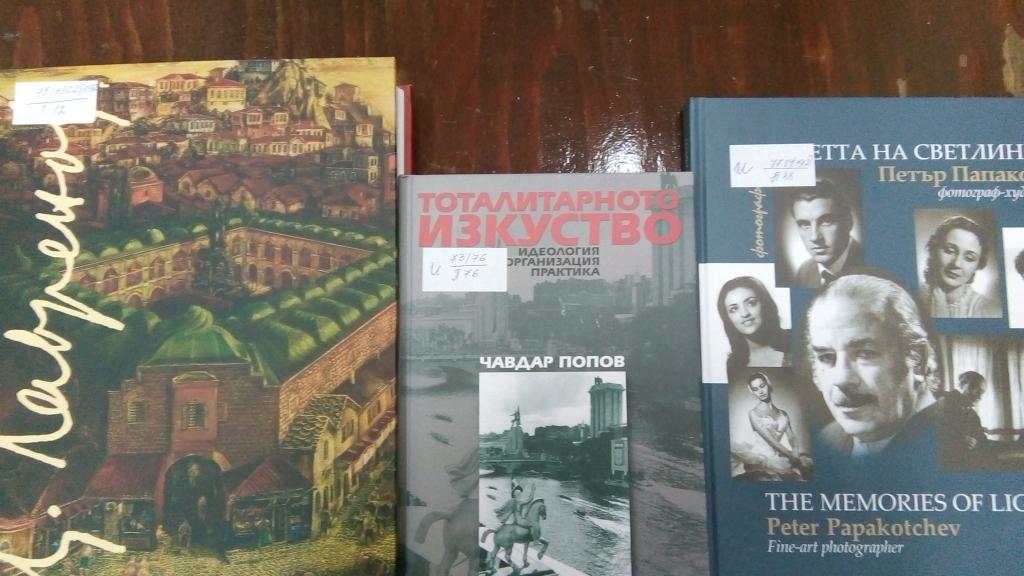 Нови книги попълниха фондовете на библиотеката в Русе