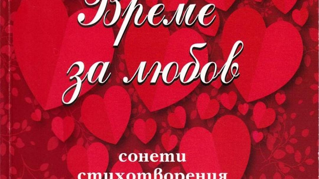 Атанас Тодоров в поетично преклонение пред любовта