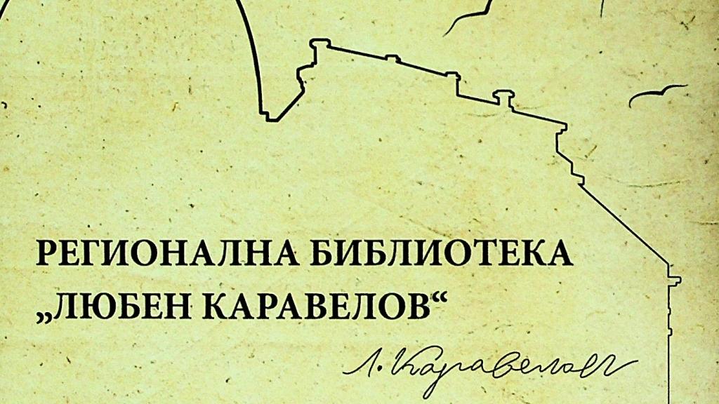 """Излезе от печат юбилейният летопис на РБ """"Любен Каравелов"""""""