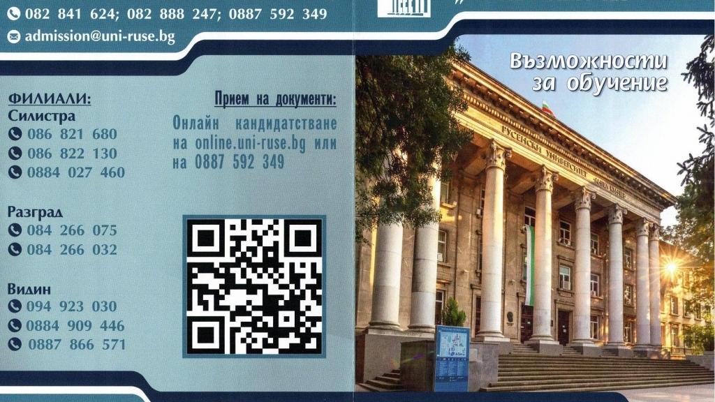 Седем защитени специалности в РУ  без такси
