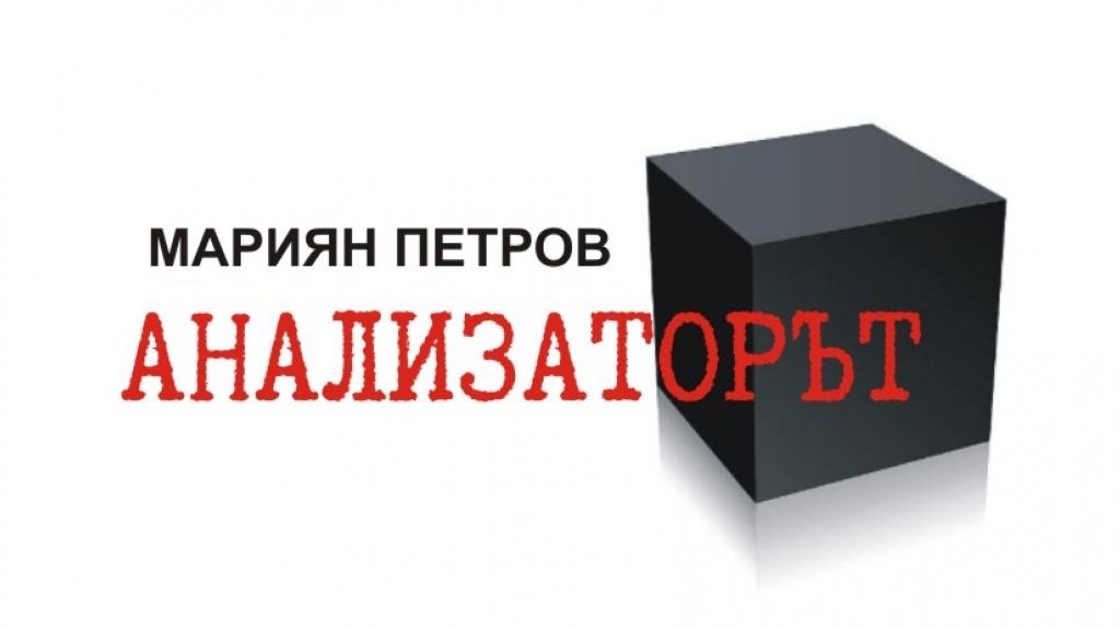 Анализаторът от Мариян Петров
