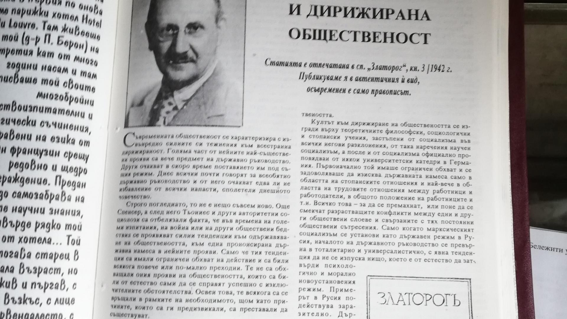Изложба представя трудове на проф. Венелин Ганев