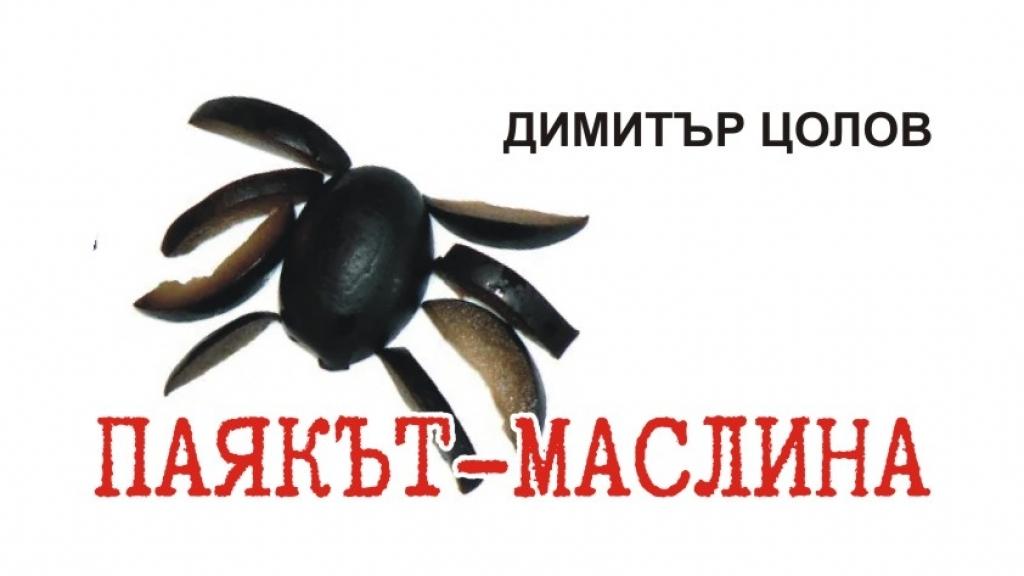 Паякът- маслина от Димитър Цолов