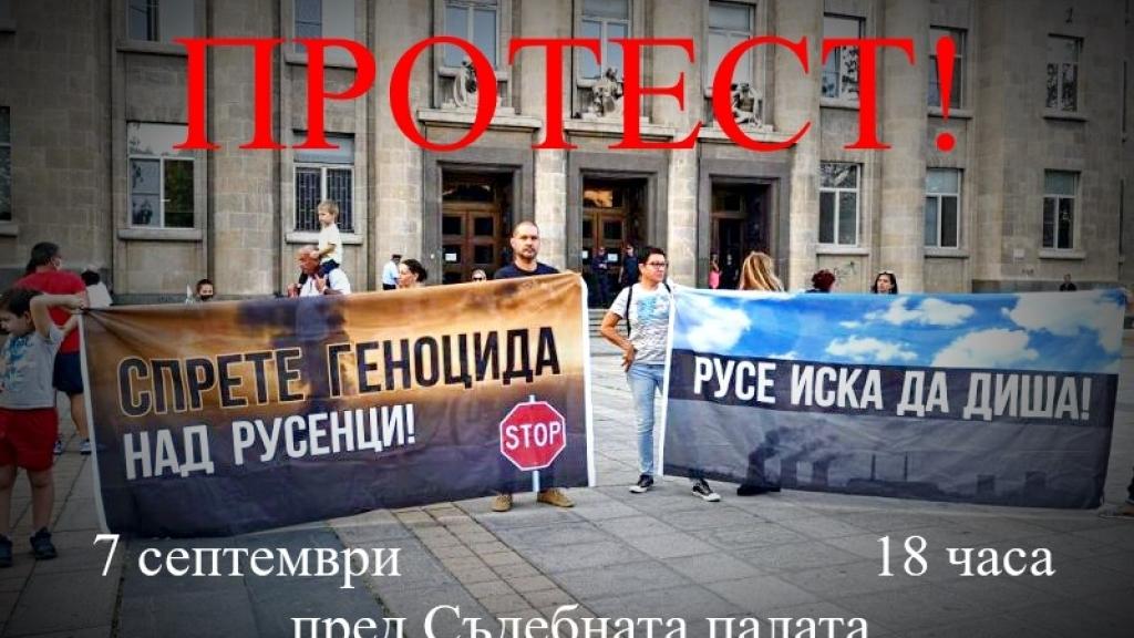 Русенци се събират на протест за чист въздух днес