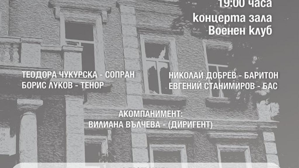 13 юни 2017 - Вокален концерт с участието на известни български оперни певци