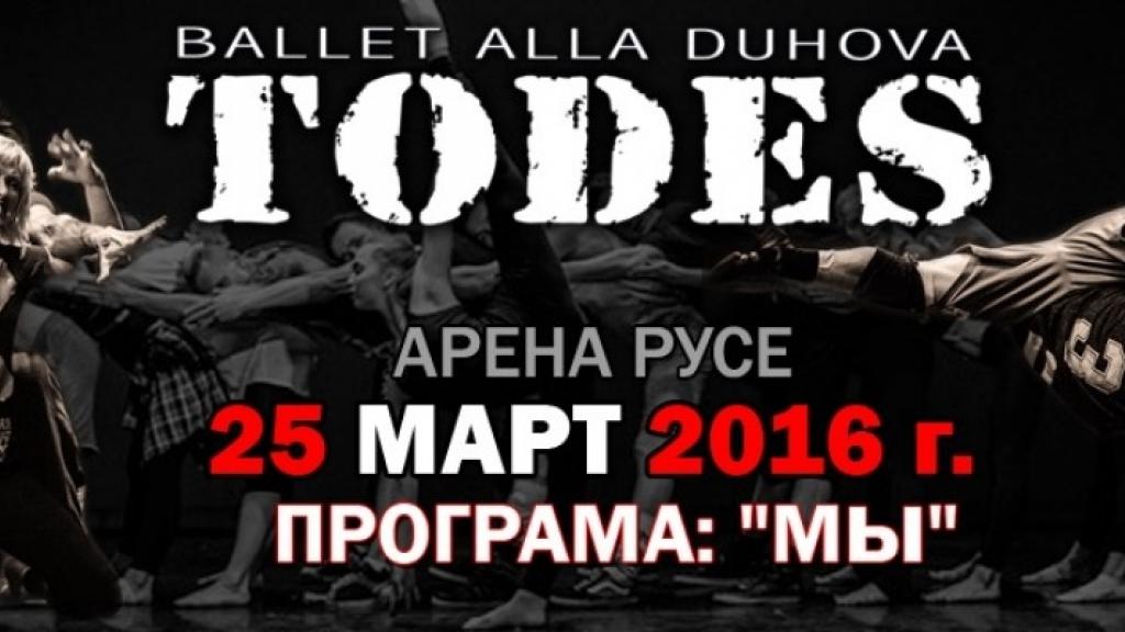 """Арена Русе включва в програмата за предстоящи събития през 2016г. гостуването на балет """"Тодес"""" с програмата """"мы"""""""