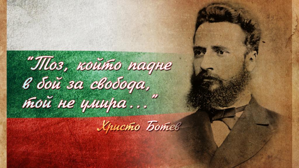 2 юни- Денят на Христо Ботев