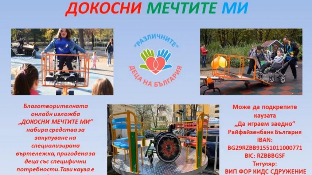 Онлайн фотоизложба показва различните деца на България
