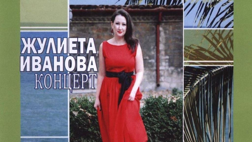 13 септември 2017 - Концерт на Жулиета Иванова