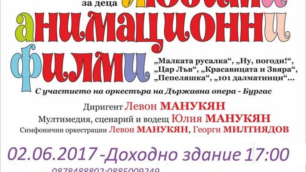 2 юни 2017 - Концерт-спектакъл ЛЮБИМИ АНИМАЦИОННИ ФИЛМИ