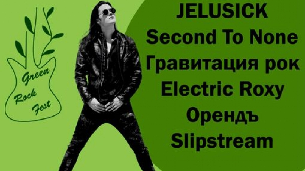"""Сдружение """"Грийн Рок Фест"""" кани русенци на Грийн рок концерт в неделя в Летния театър"""