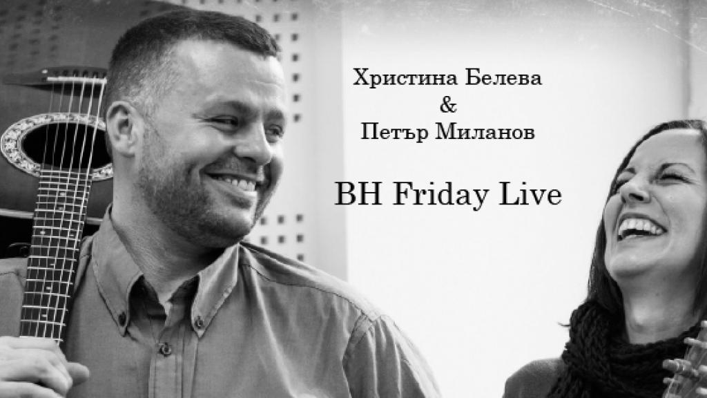 5 Февруари 2016 - Белева и Миланов дуо