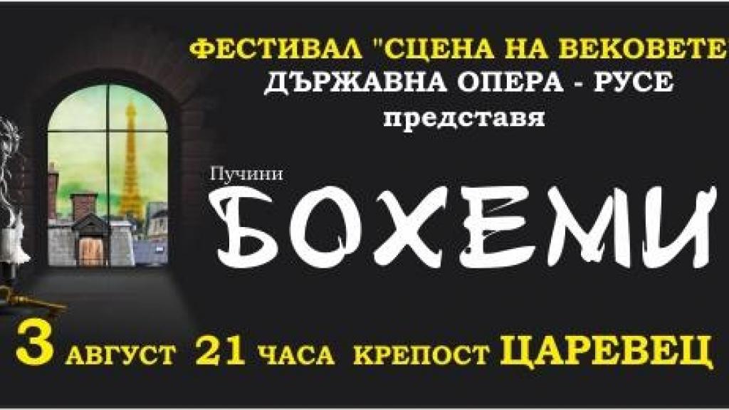 """Операта представя """"Бохеми"""" на Сцена на вековете"""
