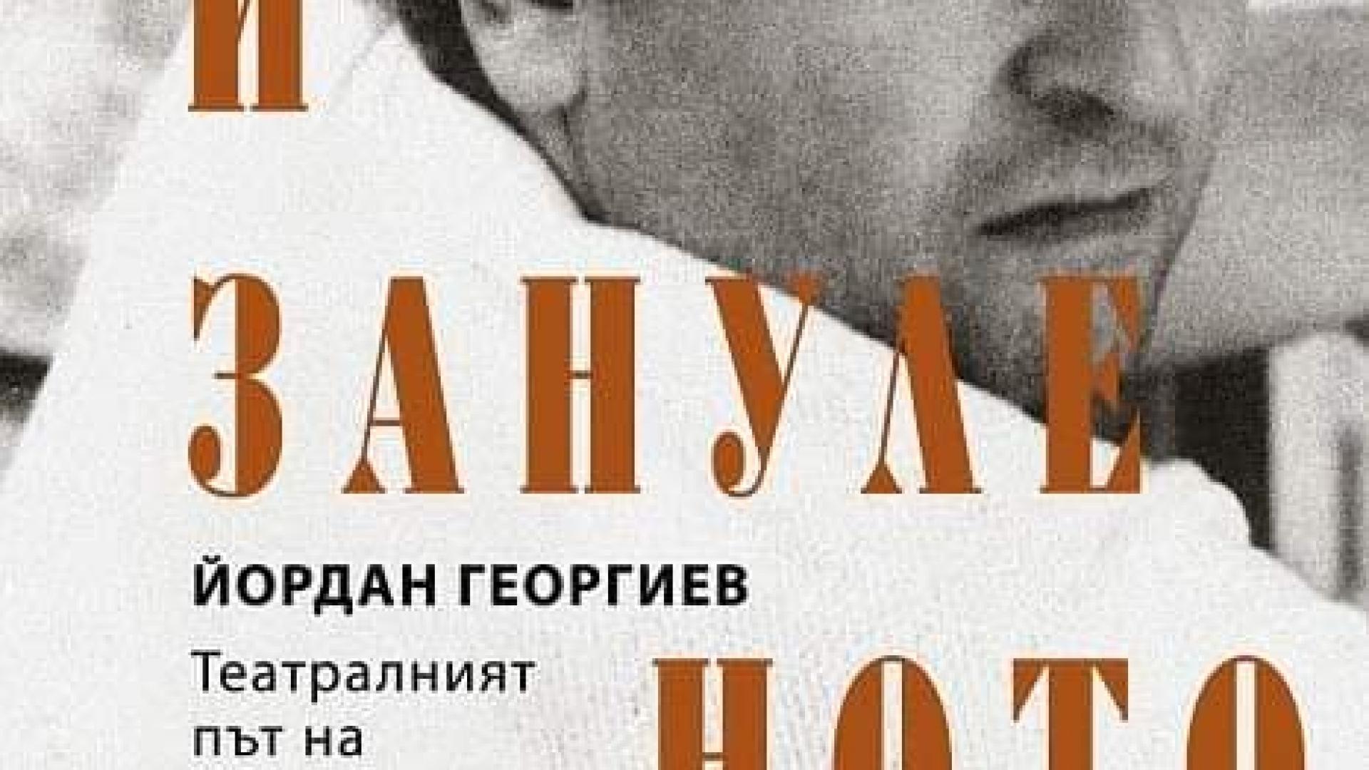 Книга разказва за театралният път на Слави Шкаров