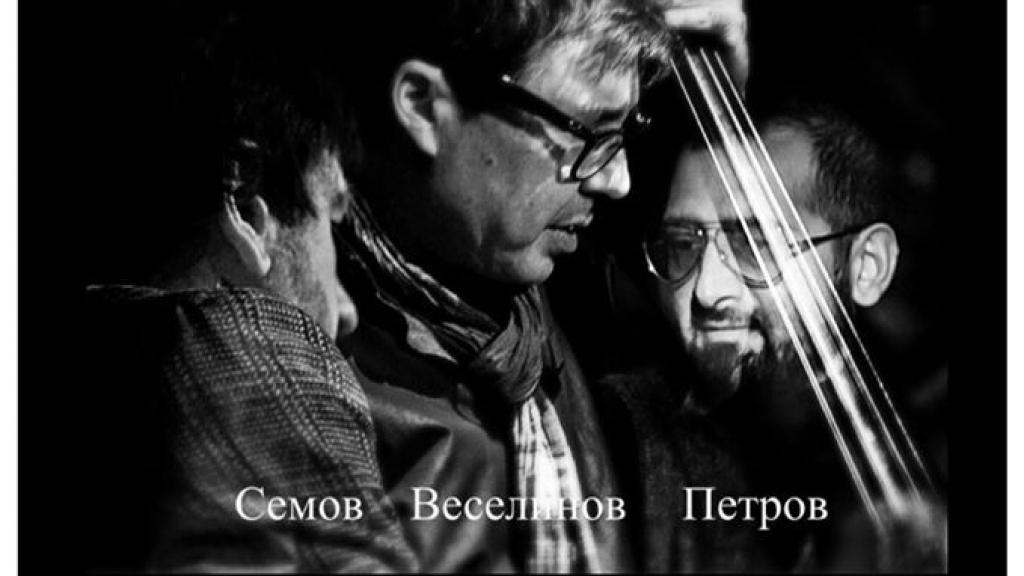 18 Февруари 2016 - JP3 (Живко Петров Трио)