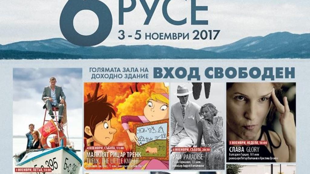 3 - 5 ноември 2017 - София Филм Фест гостува в Русе