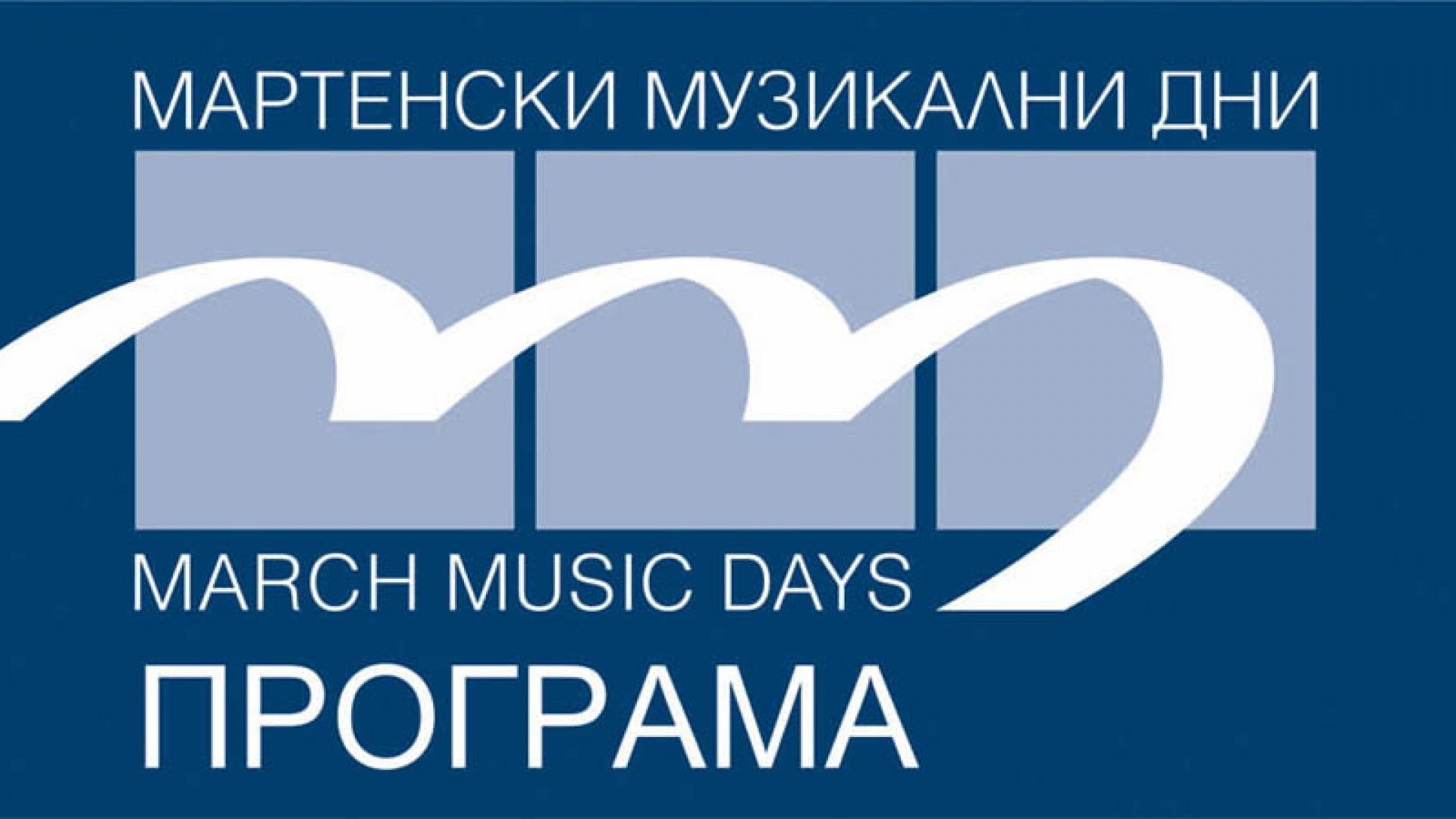 21 концерта ще включва програмата на ММД