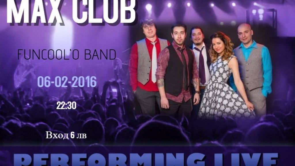 6 Февруари 2016 - FunCool'O Band